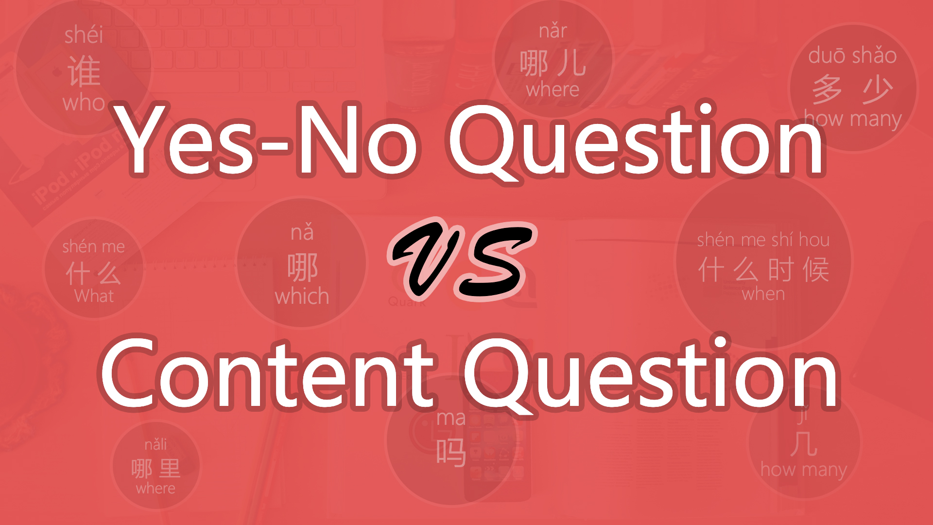 Yes-no questions & content questions -是非问句和特指问句