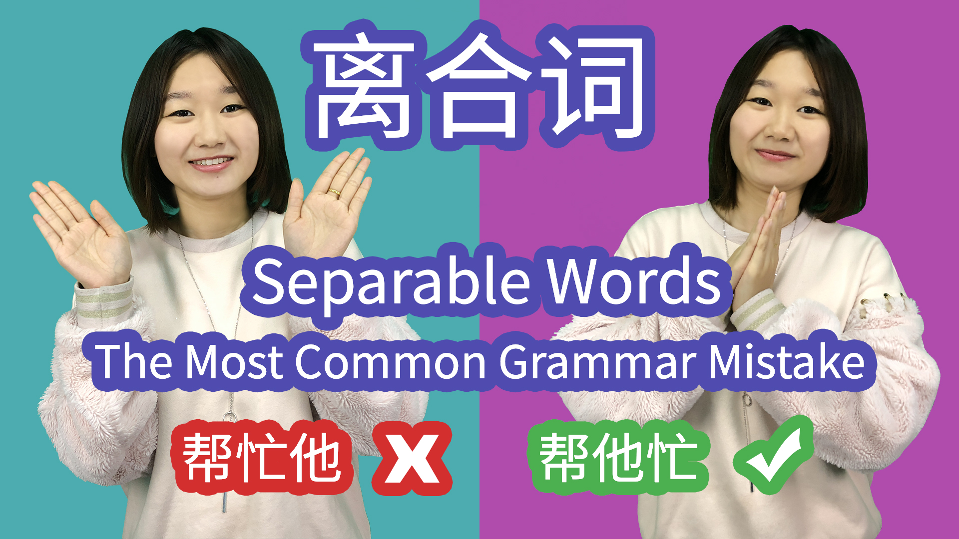 Chinese Common Separable Verbs - 汉语中常用的离合词