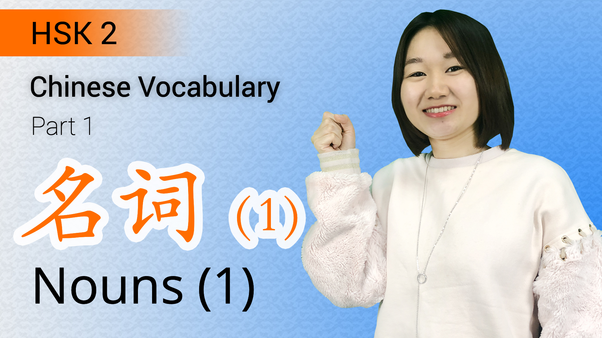 HSK 2 vocabulary: nouns (1)  - HSK 2 词汇: 名词(1)