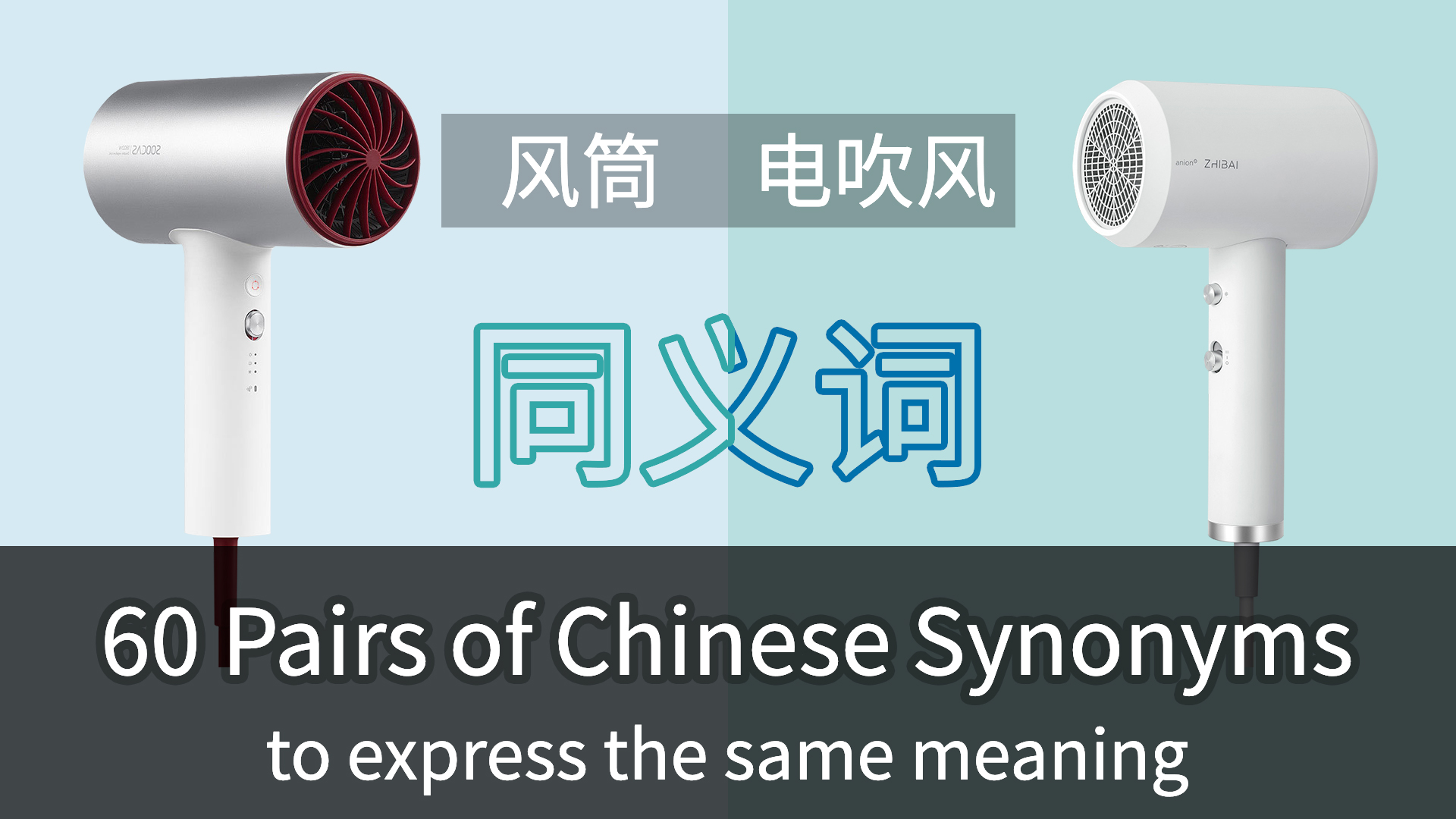 Common Chinese Synonyms You Should Know | Learn Chinese Synonyms for Beginners