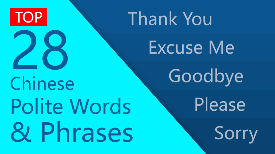 The Expression of Polite Words in Mandarin Chinese(Please, Thank You,Sorry & Excuse Me, Goodbye)